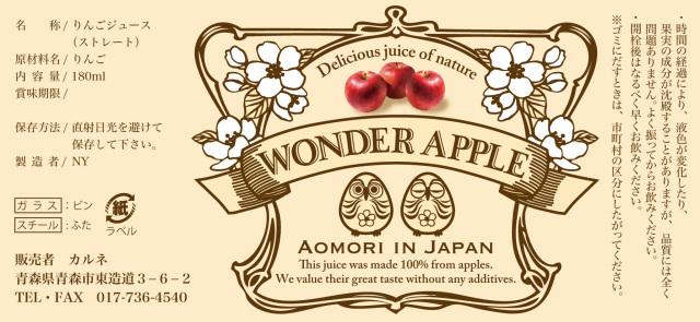 ワンダーりんごジュース
