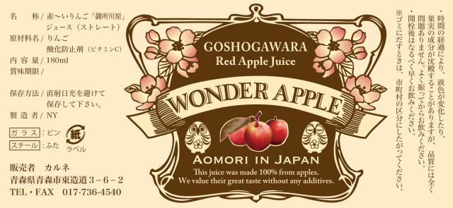 赤いりんごジュース